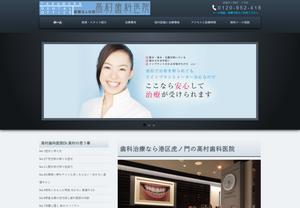 高村歯科医院(イメージ)