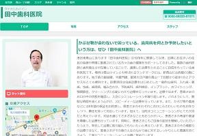 田中歯科医院(イメージ)