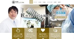 東京銀座シンタニインプラント外科(イメージ)