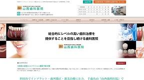 山西歯科医院(イメージ)