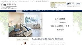 萬屋歯科医院(イメージ)