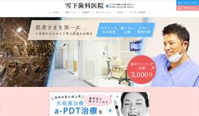 雪下歯科医院(イメージ)