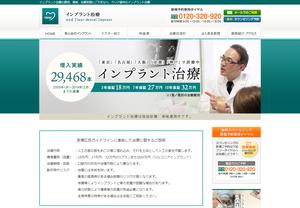 有心会インプラントセンター(イメージ)